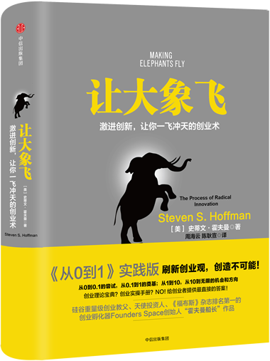 Make Elephants Fly (Book Cover) China